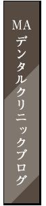 MAデンタルクリニックブログ