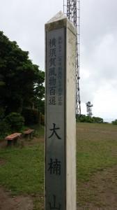 大楠山02